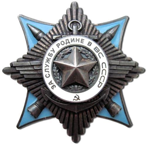 Орден За службу Родине в Вооруженных Силах СССР 3 степени