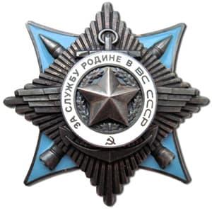Орден За службу Родине в Вооруженных Силах СССР