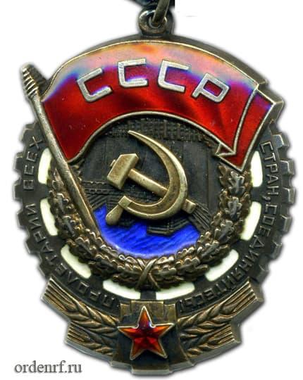 Орден Трудового Красного Знамени подвесной вариант