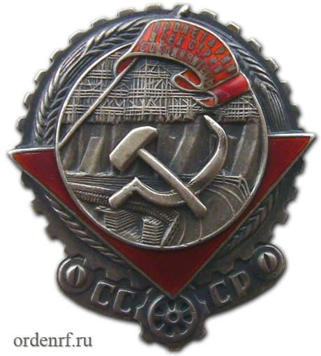 Орден Трудового Красного Знамени, треугольник