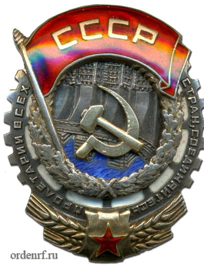 Орден Трудового Красного Знамени винтовой вариант