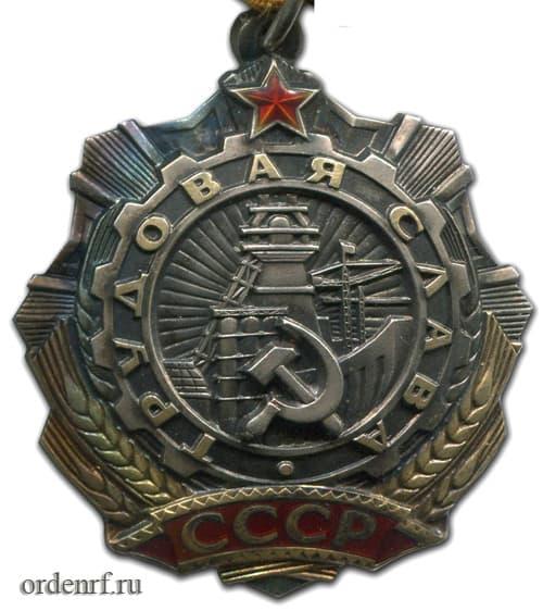 Орден Трудовой Славы третьей степени