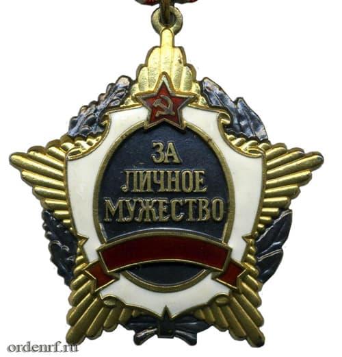 """Орден """"За личное мужество"""" Россия"""