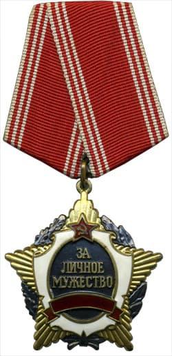 """Орден """"За личное мужество"""" Российской Федерации"""