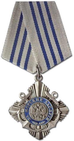 """Орден """"За морские заслуги"""""""