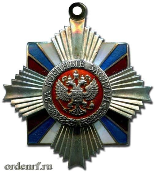 "Орден ""За военные заслуги"" РФ"