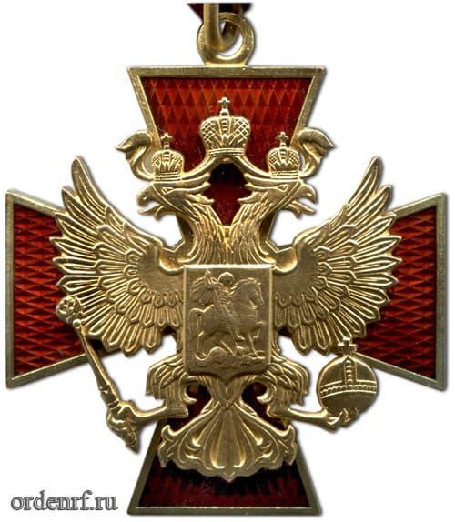Орден За заслуги перед Отечеством 4 степени