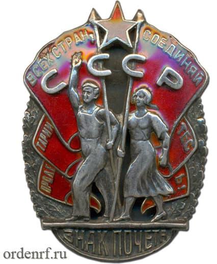 Орден Знак почета винтовой вариант