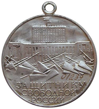 """Медаль """"Защитнику свободной России"""" оборот"""