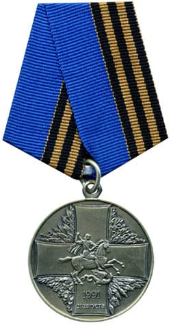 """Медаль """"Защитнику свободной России"""""""