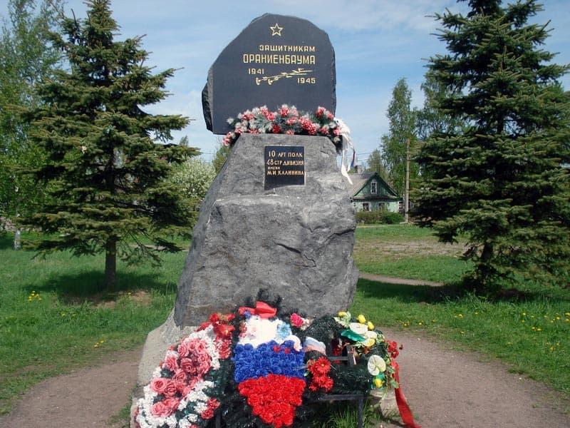 Город воинской славы Ломоносов Памятник балтийцам - защитникам Ориенбаумского плацдарма.
