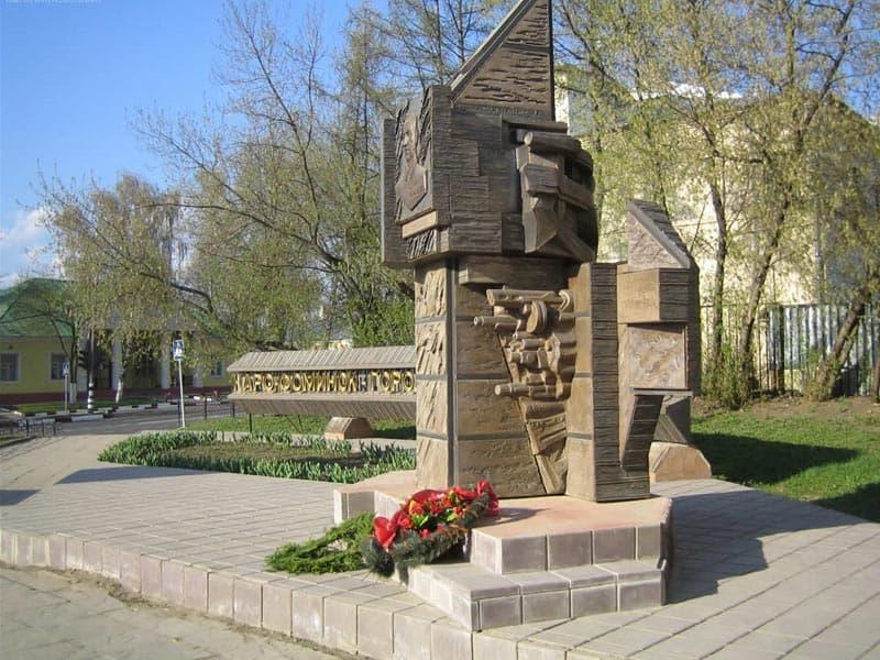 Город воинской славы - Наро-Фоминск. Памятник командующему 33 Армии генералу М.Г. Ефремову