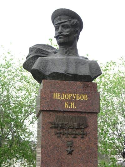 Недорубов Константин Иосифович памятник