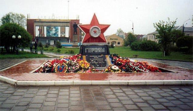 Город воинской славы Тихвин Мемориал «Звезда Славы»