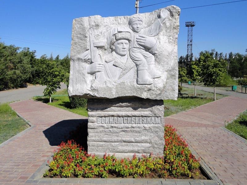 Памятник воинам сибирякам в Сталинграде.